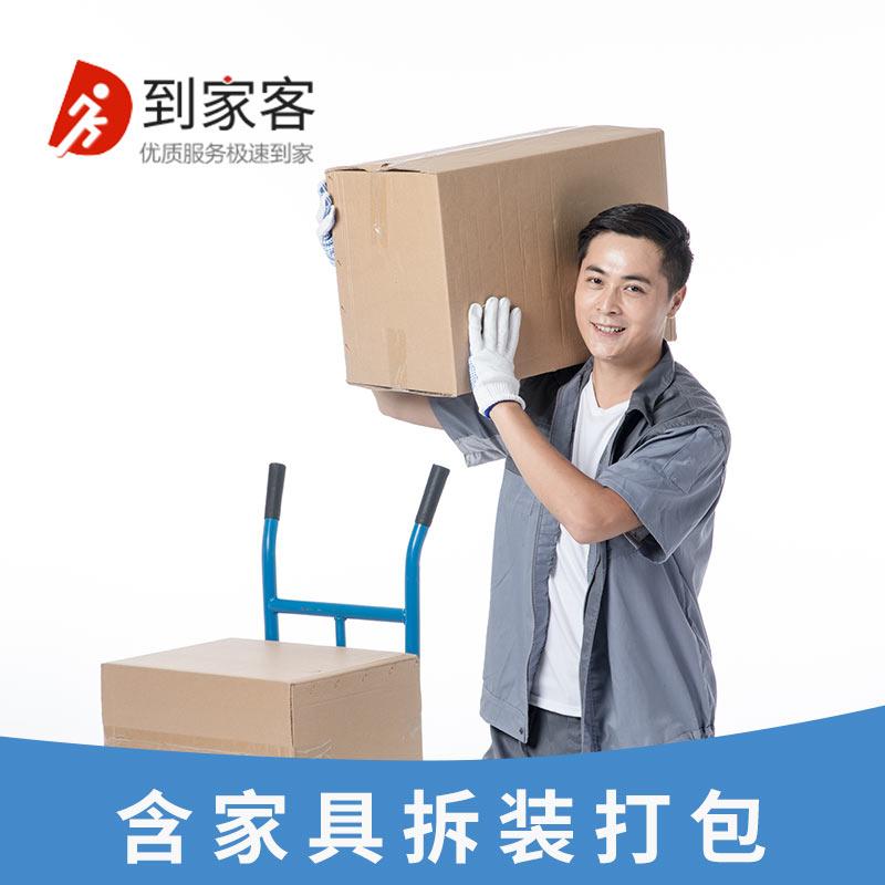 搬运小时工(含家具拆装打包)