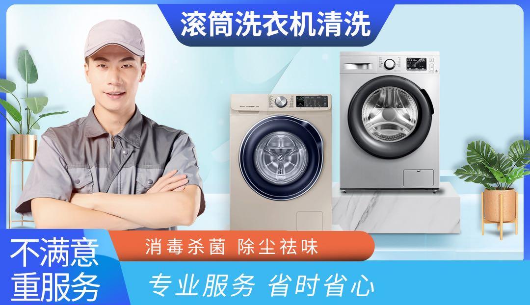 波轮/滚筒洗衣机清洗