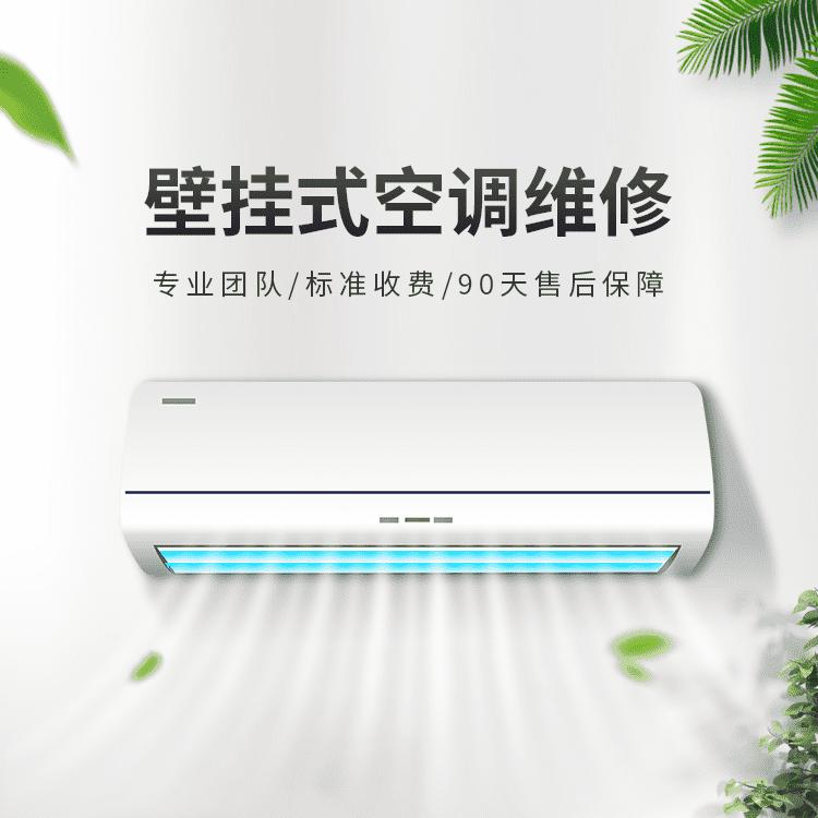 壁挂式空调维修