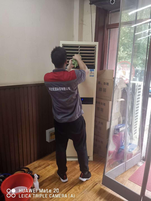 空调柜机清洗