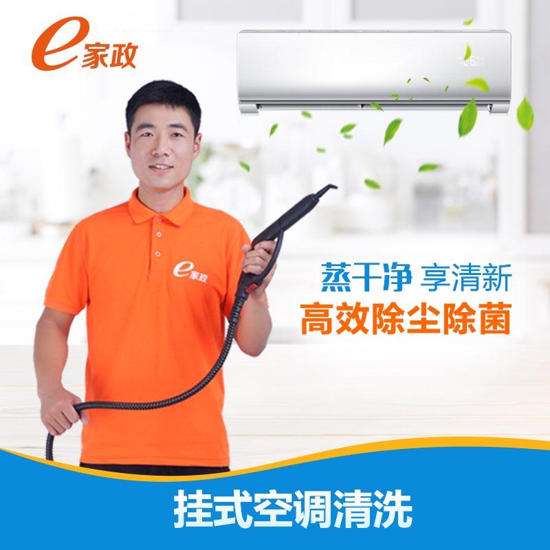 【e家政】挂式空调清洗
